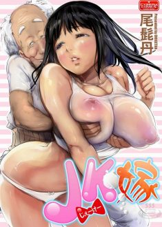 Hentai Comic – Grandpa Little Old Man