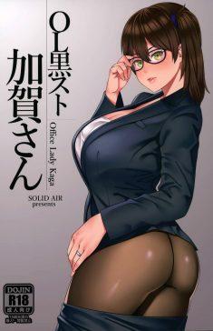 Zonda – OL KuroSto Kaga-san